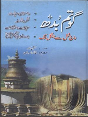 Gautam Buddha Biography In Hindi Pdf