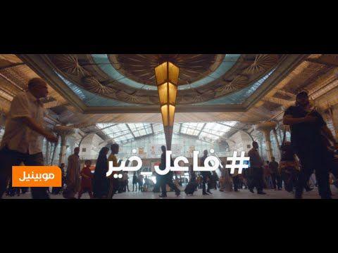 أغنية موبينيل الكاملة فاعل خير رمضان 2015 Mobinil Ramadan Song Ramadan Movie Gifs Egypt