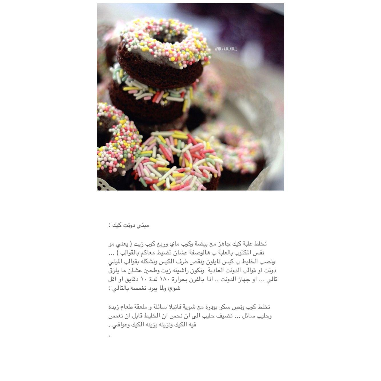 ميني دونت كيك Chocolate Cookie Chocolate Desserts