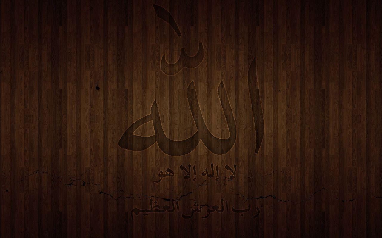 Allah Calligraphy HD Wallpaper  Name Pinterest
