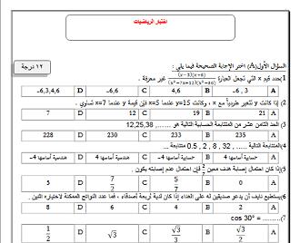 الأحياء ثاني ثانوي النظام الفصلي الفصل الدراسي الثاني Words Word Search Puzzle Math