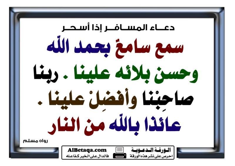 دعاء المسافر إذا أسحر Novelty Sign Arabic Calligraphy Calligraphy