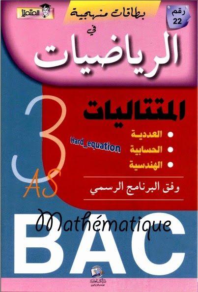 مواضيع البكالوريا تحميل بطاقات منهجية في الرياضيات Pdf Books Download Pdf Books Books