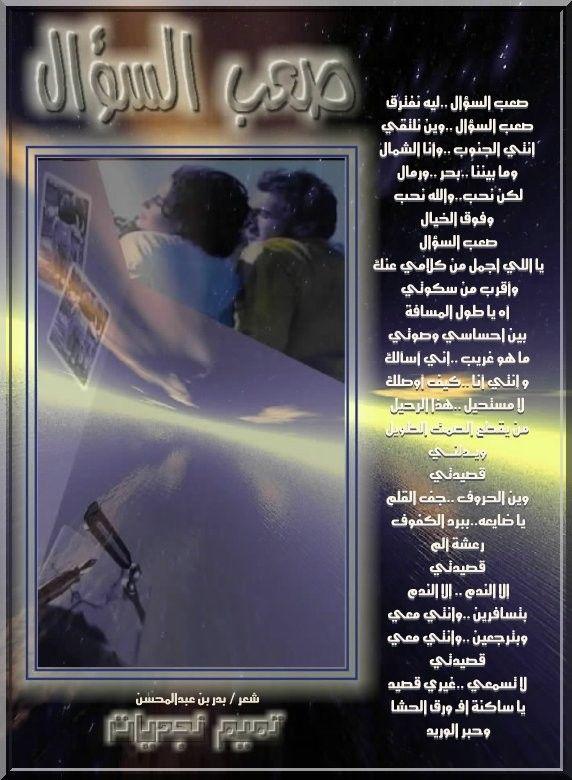 صعب السؤال معرض عربيات School Frame Poems