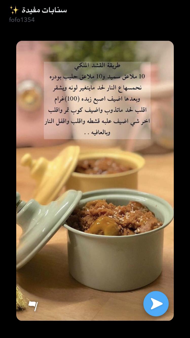 Pin By Amal Ellian On طبخ M Coffee Drink Recipes Yummy Food Dessert Food Receipes
