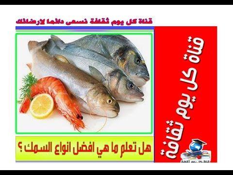 سمك هل تعلم ما هي افضل انواع السمك نصائح غذائية Rolo