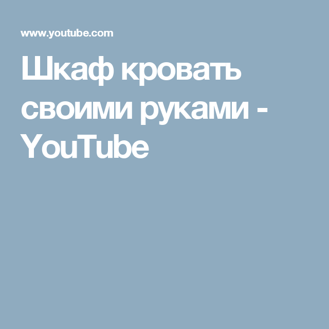 Шкаф кровать своими руками - YouTube