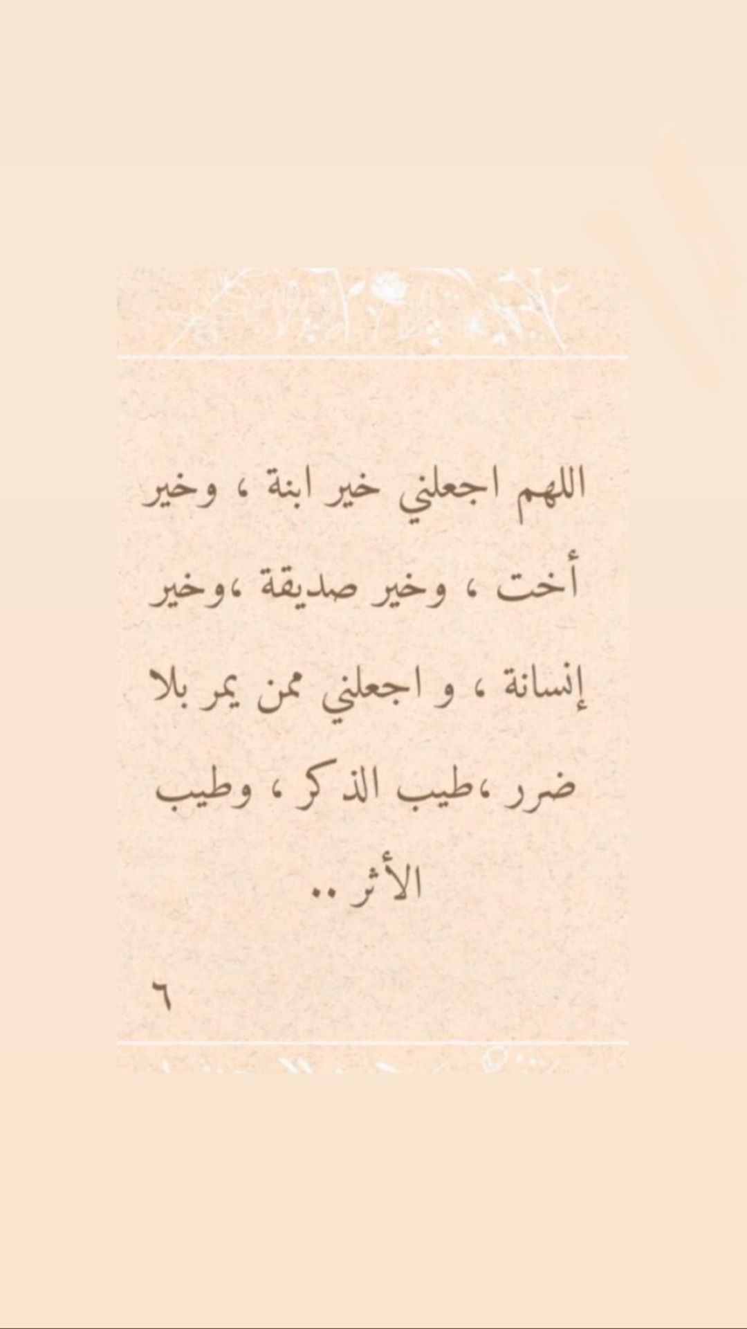 Pin By Wasn On Wasann Arabic Tattoo Quotes Words Quotes Love Quotes Wallpaper