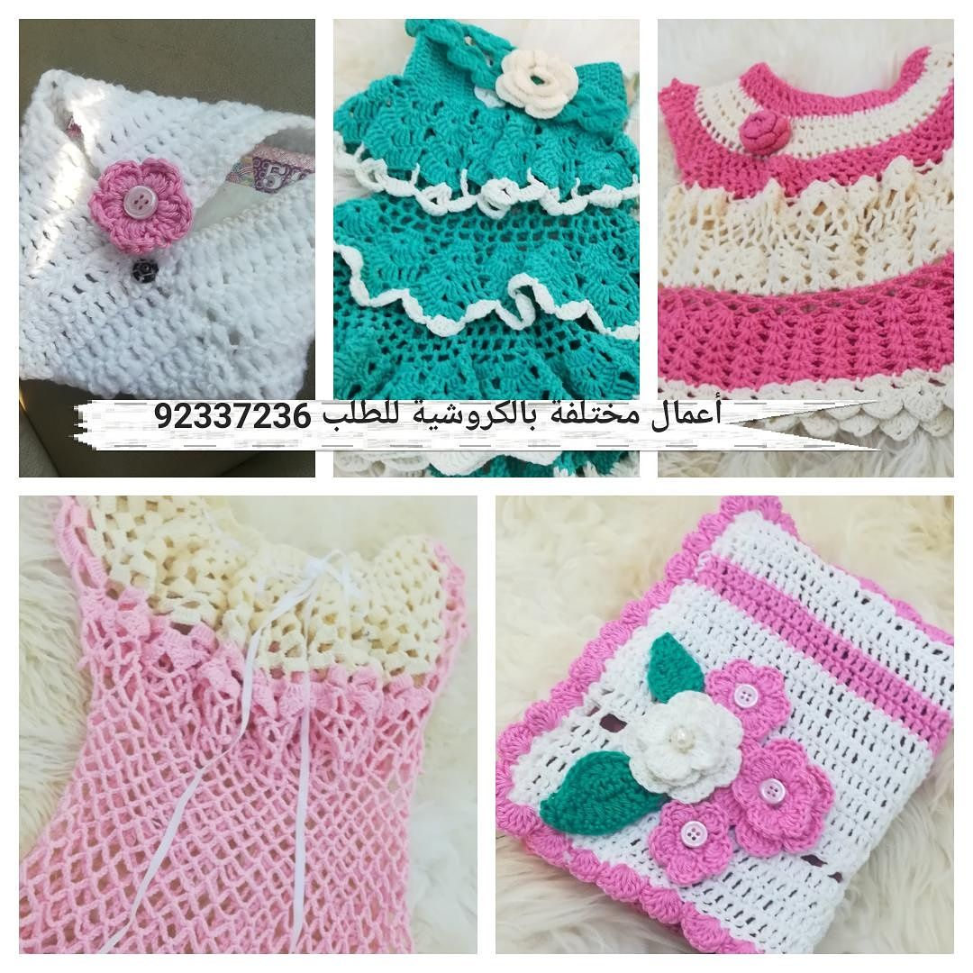 معلومات عن الاإعلان السلام عليكم ورحمة الله لدينا أشكال مختلفة من أعمال الكروشية أطقم مواليد تنانير قمصان نسائية و Crochet Crochet Blanket Crochet Hats