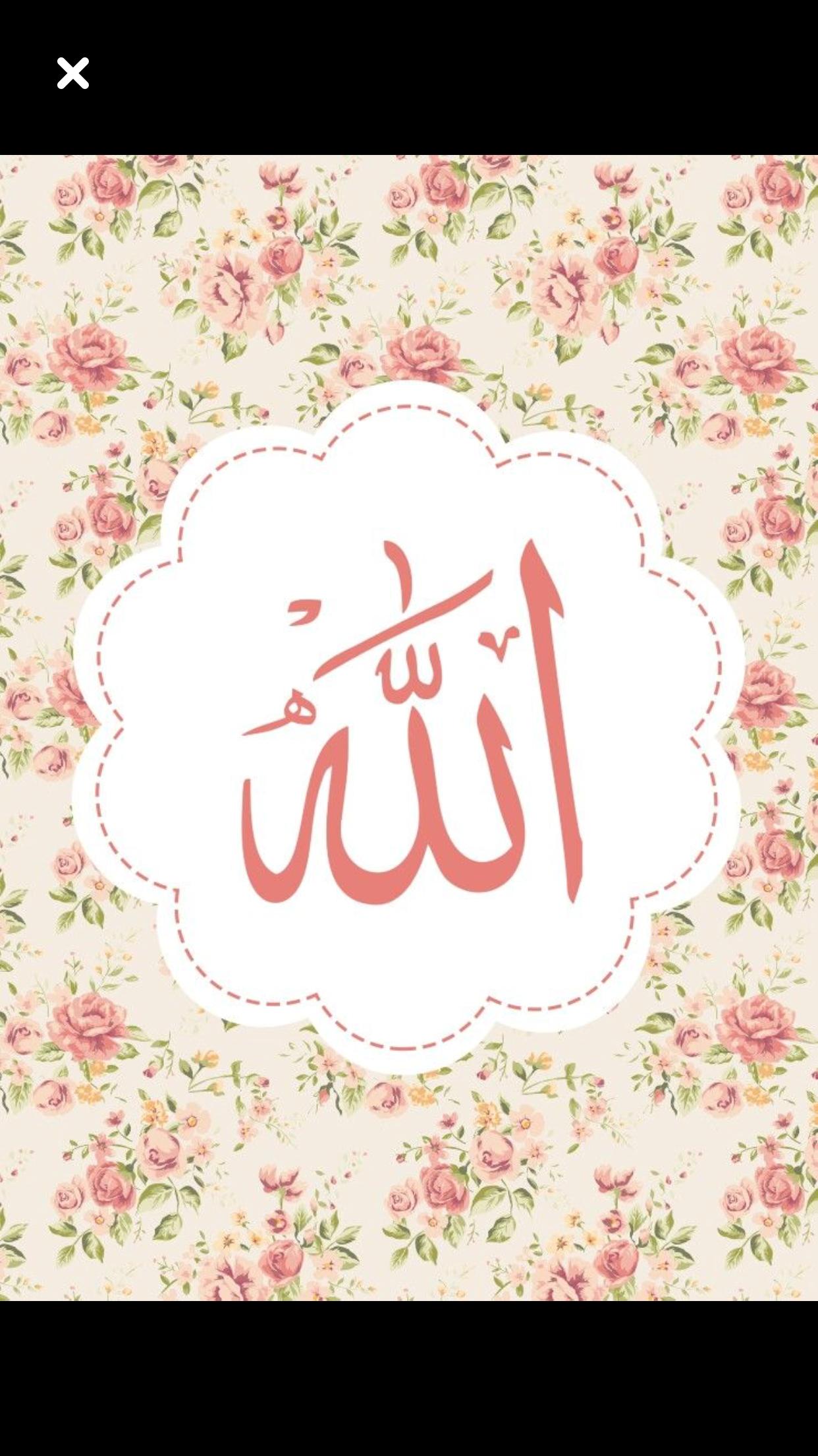 Pin Oleh Hja Helen Ahmad Di The Different Names Of Allah Kartu
