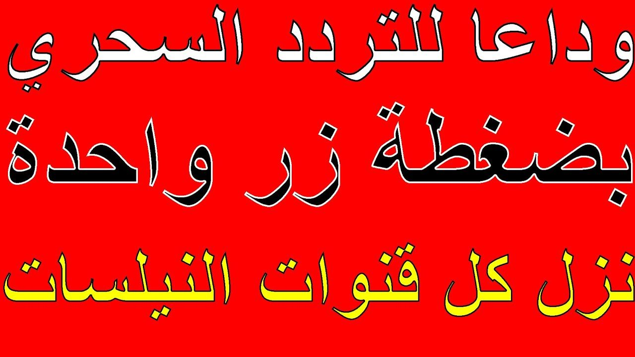 وداعا التردد السحري طريقة عجيبة لتنزيل جميع قنوات النايل سات الجديدة وال Arabic Calligraphy Calligraphy