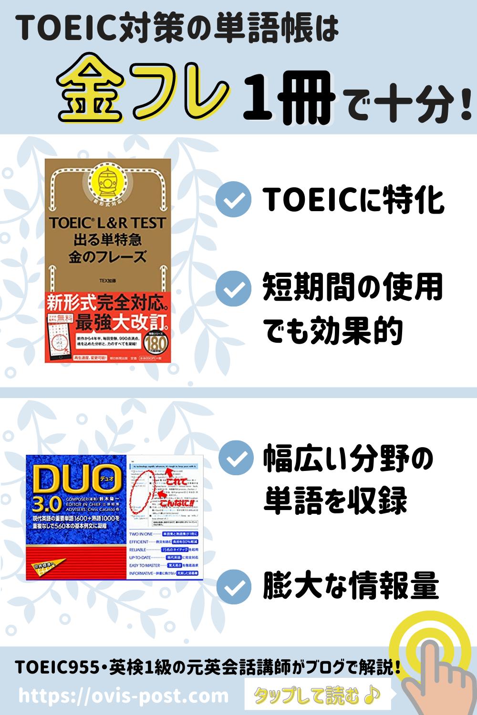 単語帳は でる単特急 金のフレーズ 一冊でtoeic900達成可能 Duoは不要 Toeic 勉強 英単語 単語帳