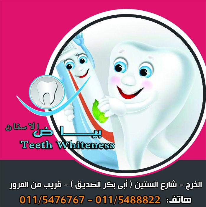 اجعل من عملية الحفاظ على صحة الأسنان أمرا يبعث على السعادة والمرح لطفلك فإذا تمكنت من ذلك سوف يحرص طفلك على اتباع تلك العادة الصح Pacifier Children Teeth