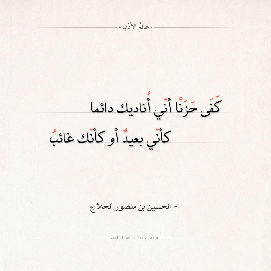شعر الحسين بن منصور الحلاج كفى حزنا Funny Arabic Quotes Beautiful Arabic Words Poem Quotes