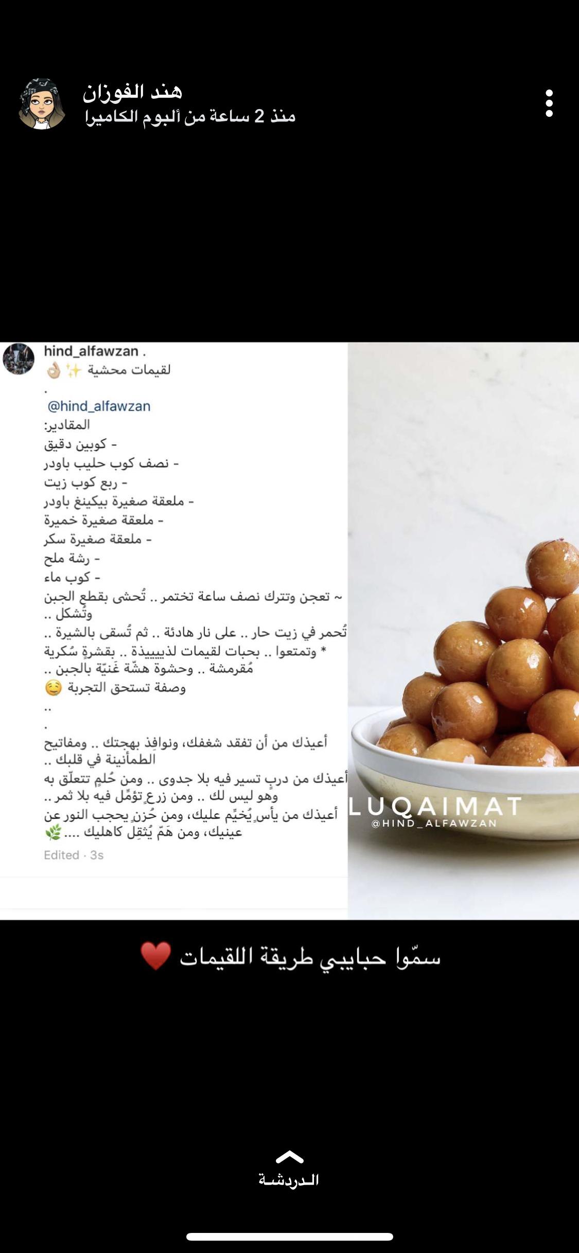 لقيمات Food Hacks Recipes Cooking