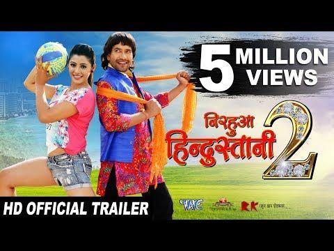 Nirahua Hindustani 2 Official Teaser Dinesh Lal Yadav Quot Nirahua Quot Amarpali Dubey Superhit Movi Hindi Movie Video Hindi Movie Song Official Trailer