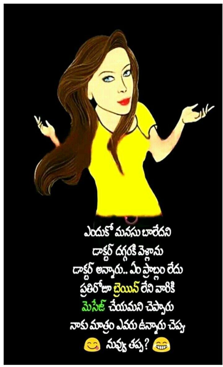 Pin By Srinivas On Comics Family Jokes Funny Comments Jokes