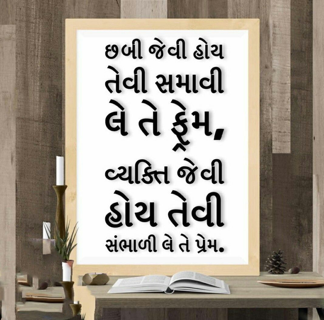 Gujarati Quotes Mixed Feelings Life Quotes Poems