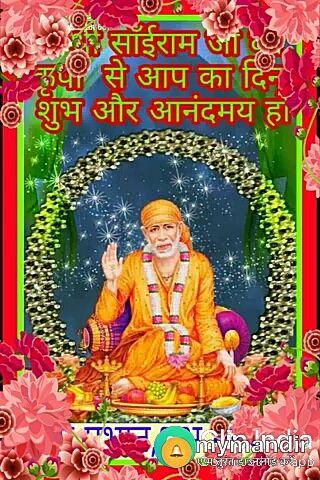 Good Morning Namaskar Shubh Prabhat Have A Blessed Thursday