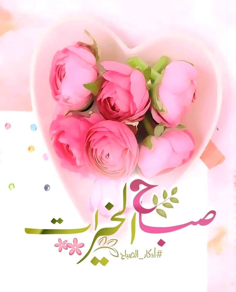 Pin By Rani On بطـاقـات صبـاحيـة واسـلاميـة Good Morning Gif Morning Messages Morning Images