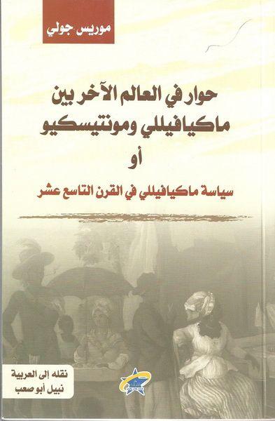 حوار في الجحيم موريس جولي pdf
