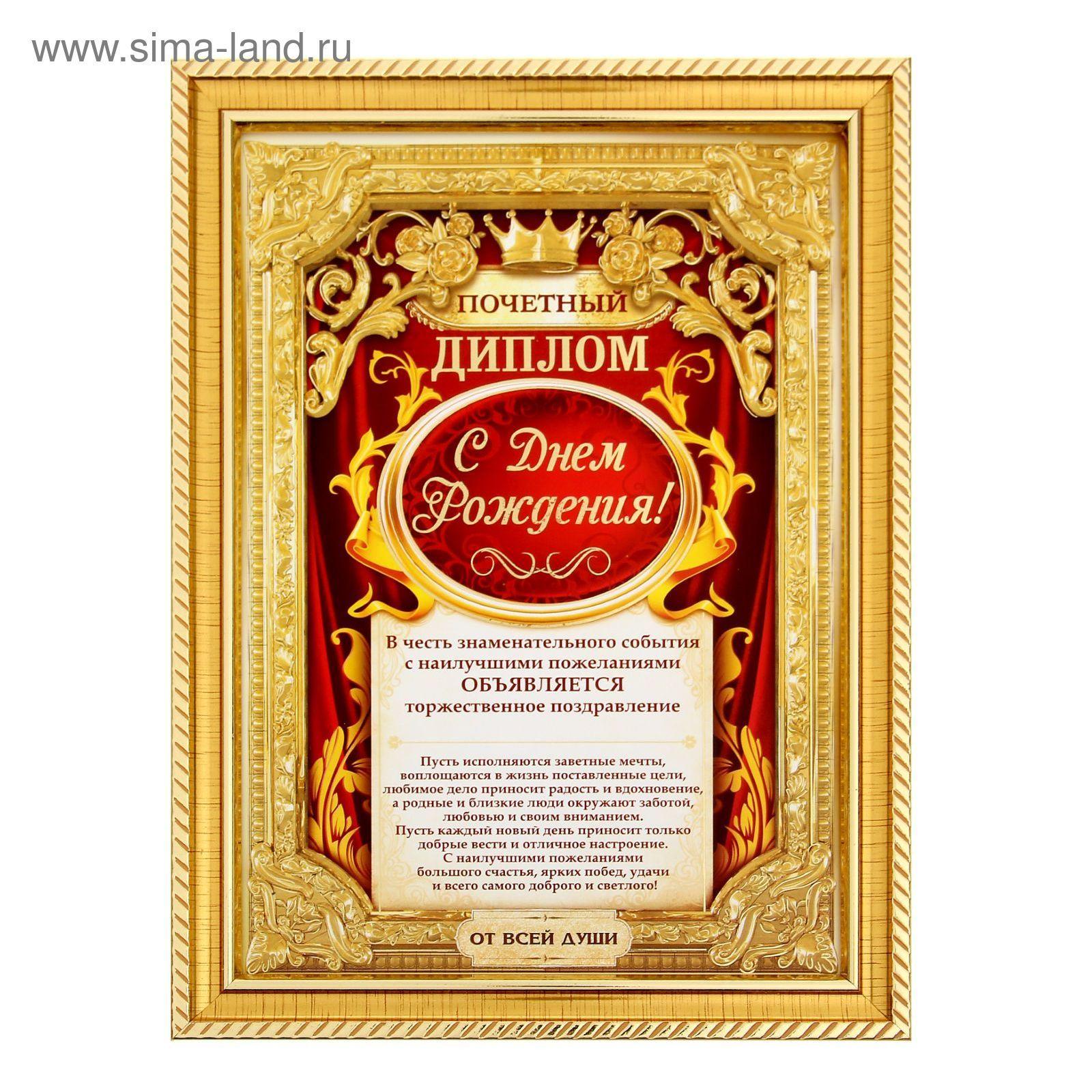 диплом лучшему другу тыс изображений найдено в Яндекс  диплом лучшему другу 13 тыс изображений найдено в Яндекс Картинках
