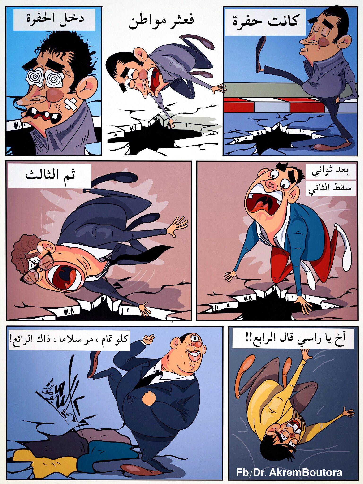 كاريكاتير بوطورة اكرم قصة قصيرة Comic Book Cover Comic Books Book Cover