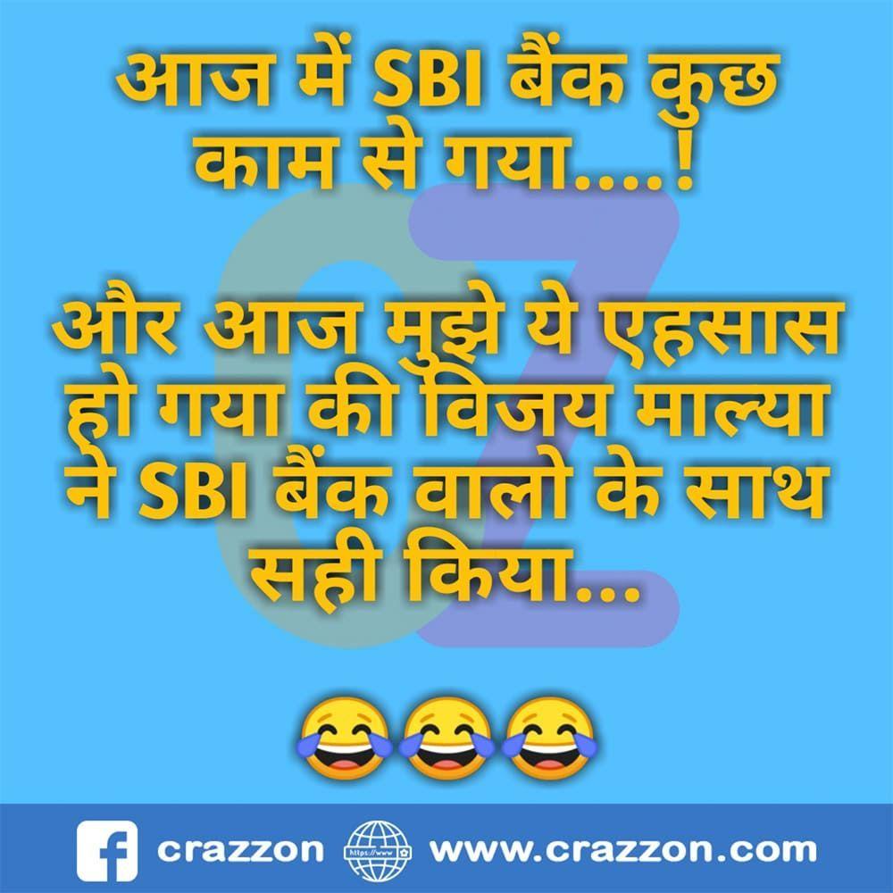 Sbi Bank And Vijay Malya Case Rumors And Jokes Jokes In Hindi Jokes Funny Quotes