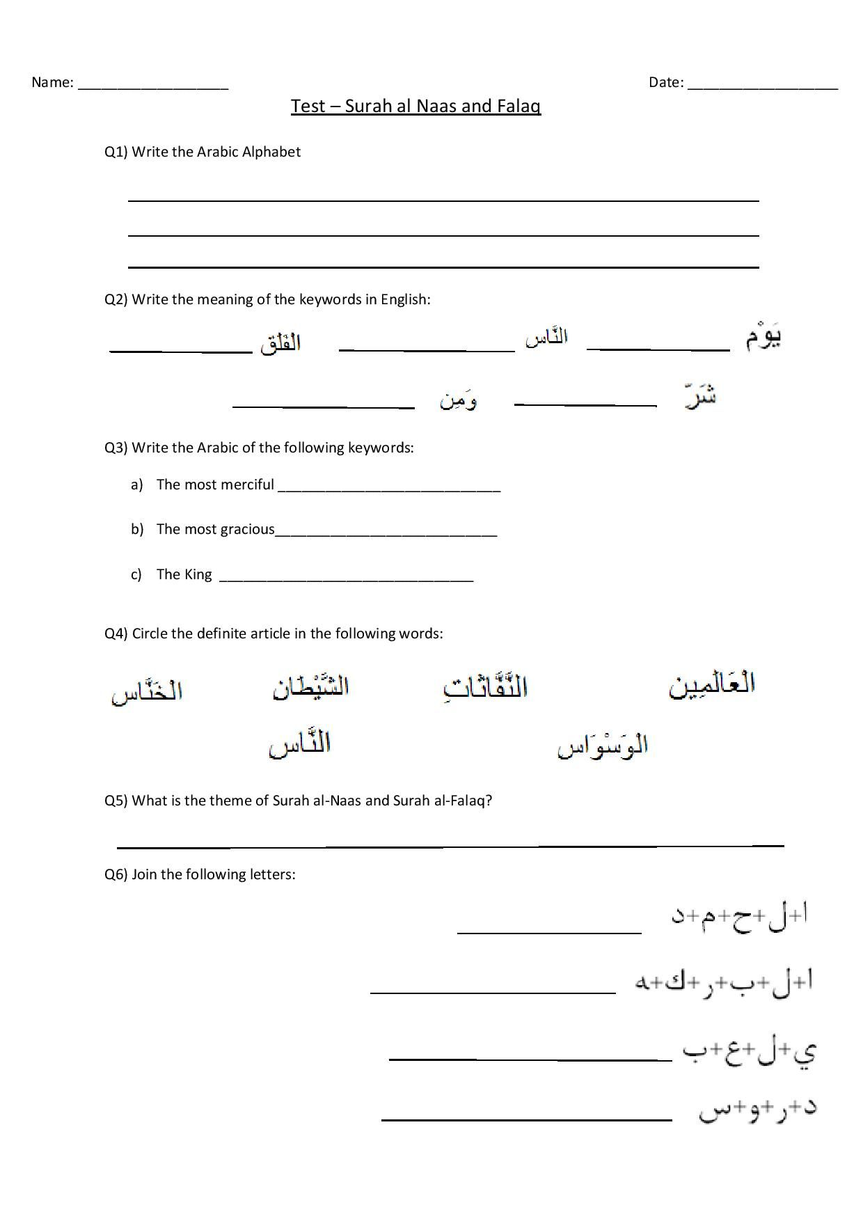 Surah Al Nas And Al Falaq Assessment Worksheet Free At Abicadventures