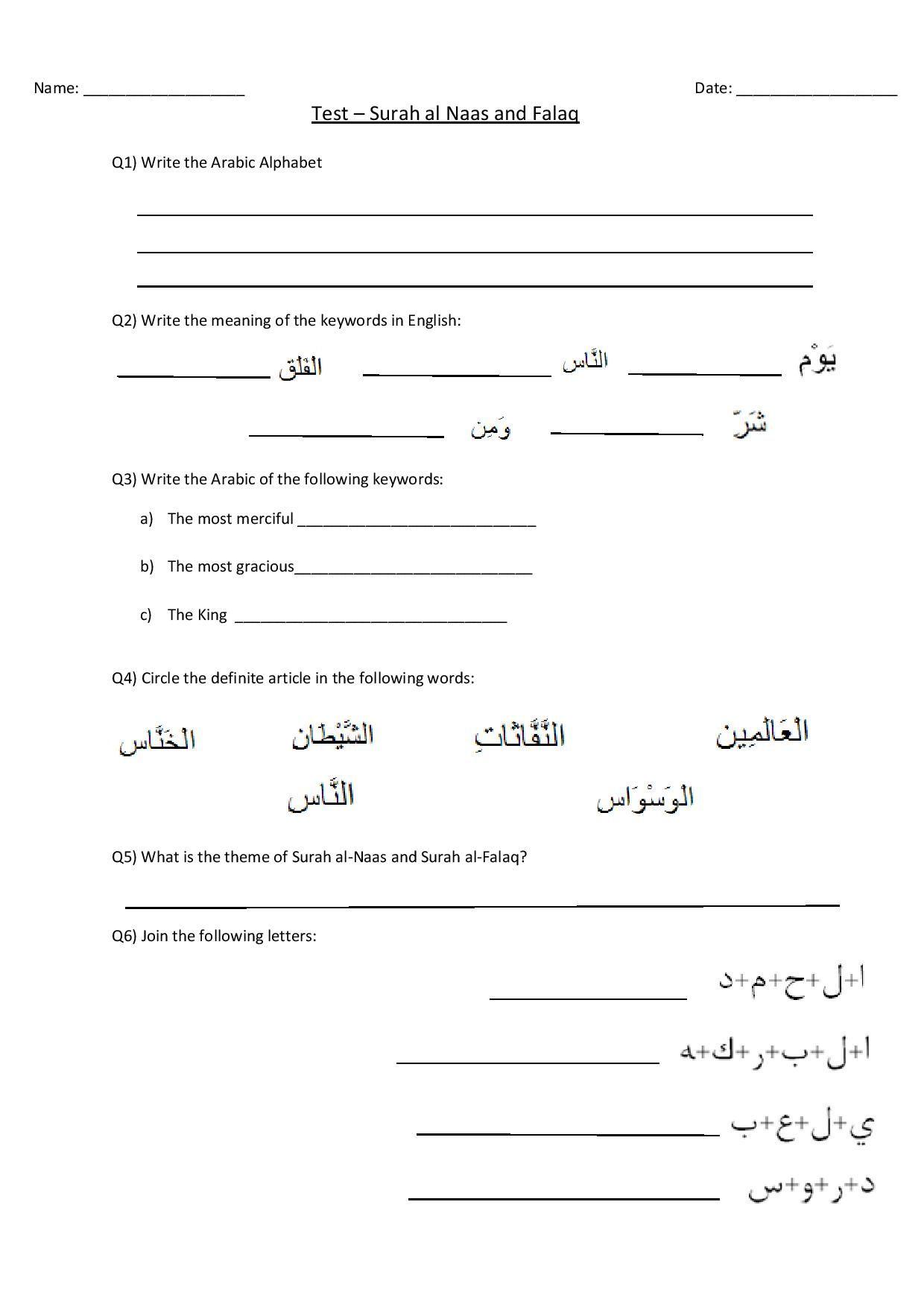 Surah Al Nas And Al Falaq Assessment Worksheet Free