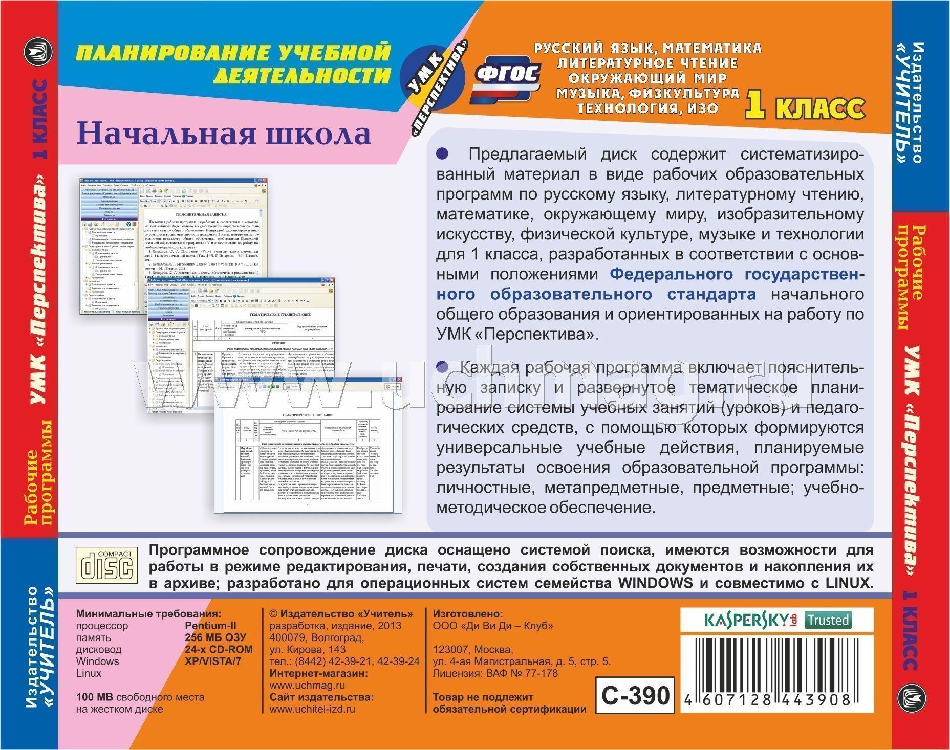 Гдз бесплатно розенталь русский язык