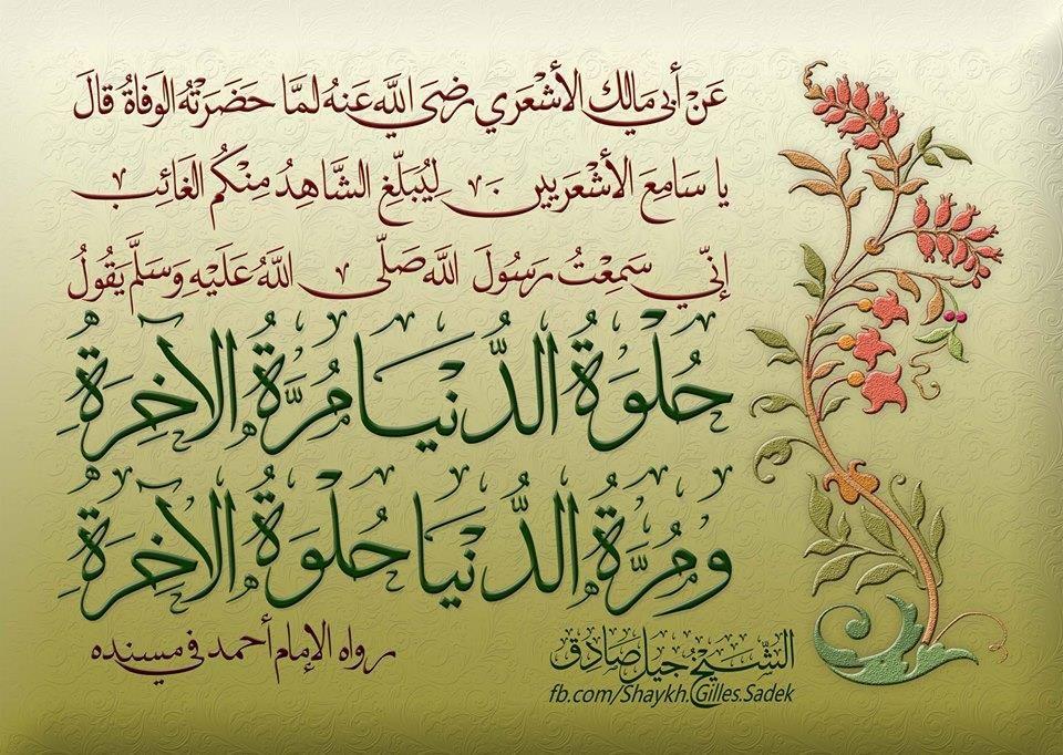 Shaykh Gilles Sadek Arabic Calligraphy Calligraphy Islam