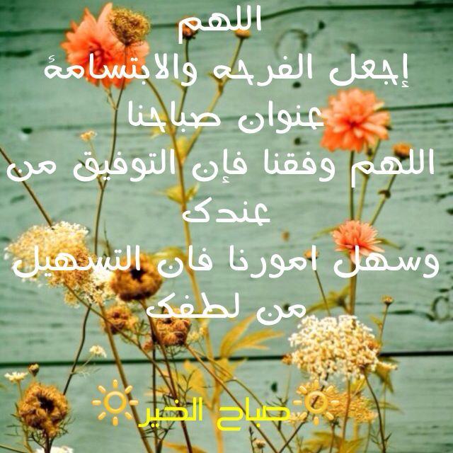 صباح الخير دعاء Islamic Images Flowers Plants