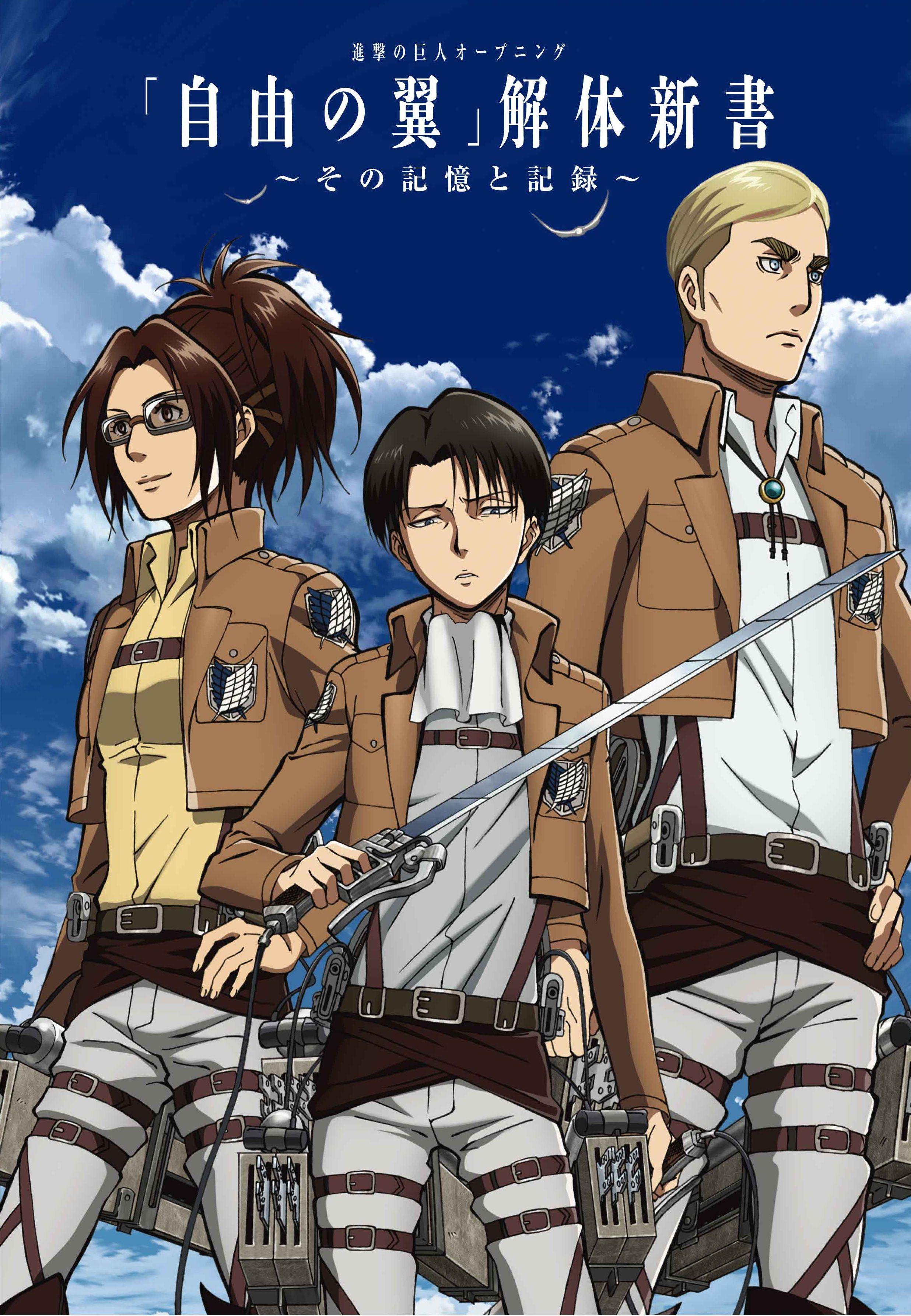 Levi, Erwin, and Hanji Attack on titan anime, Attack on