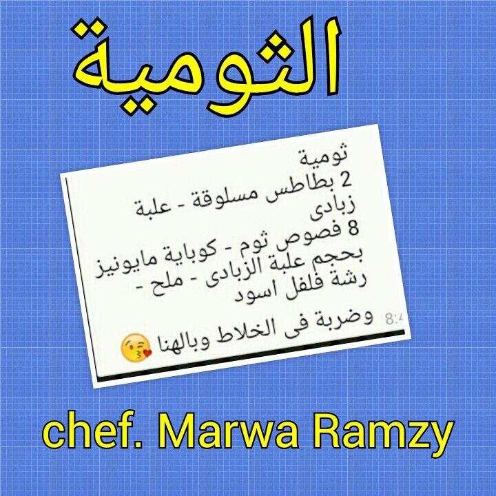 الثومية Arabic Food Food Receipes Food Recipies