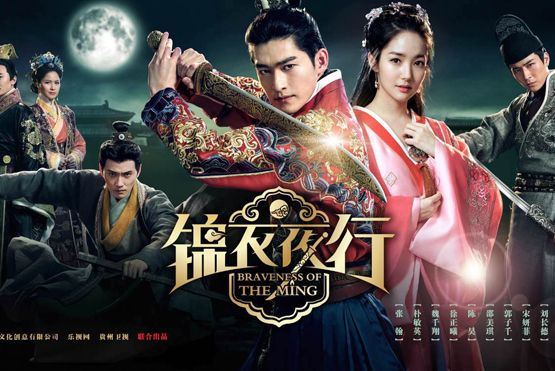 Braveness of the Ming, Hans Zhang and Park Min Young