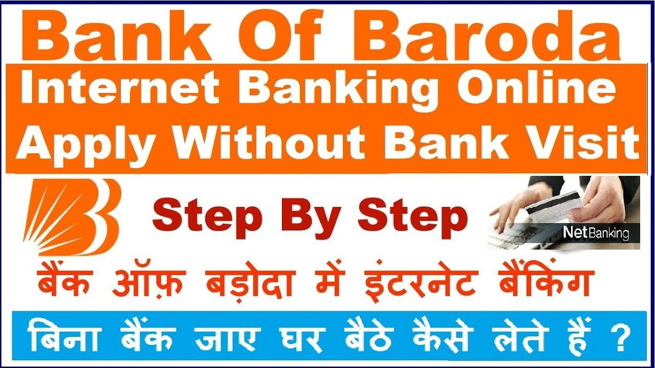 Bank of baroda Banking Online Apply Without Bank