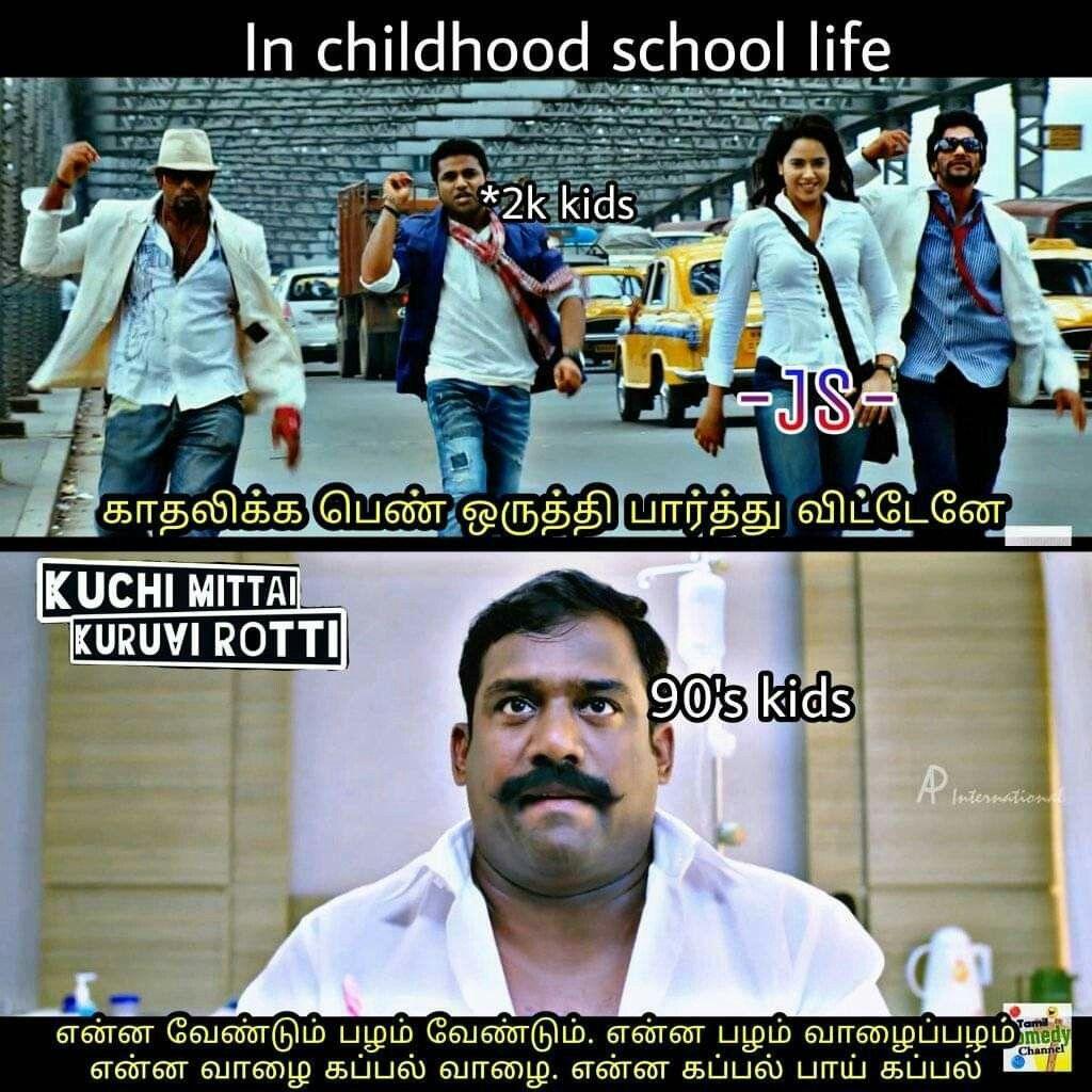 Pin By Venkatesh Kumar On School Life Comedy Memes Tamil Comedy Memes Funny Jokes