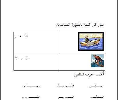 أوراق عمل اللغة العربية حرف الصاد المفتوح Learning Arabic Alphabet Letter Crafts Arabic Resources