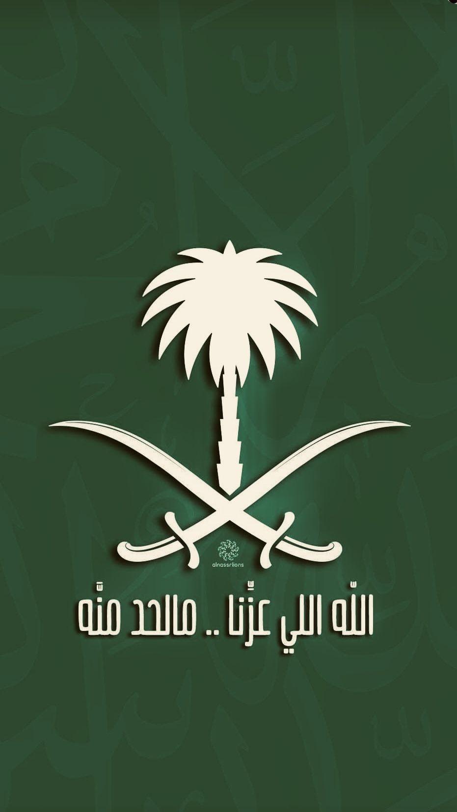 المملكة العربية السعودية Arabic Quotes Movie Posters Poster