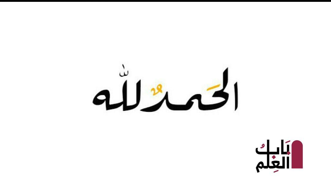 خواطر الحمد لله شهر يناير 2020 In 2021 Calligraphy Arabic Calligraphy