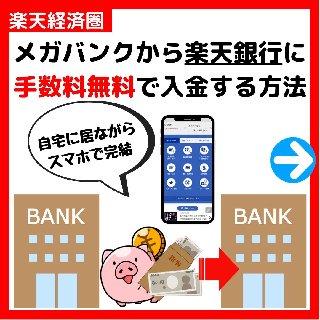 入金 楽天 銀行