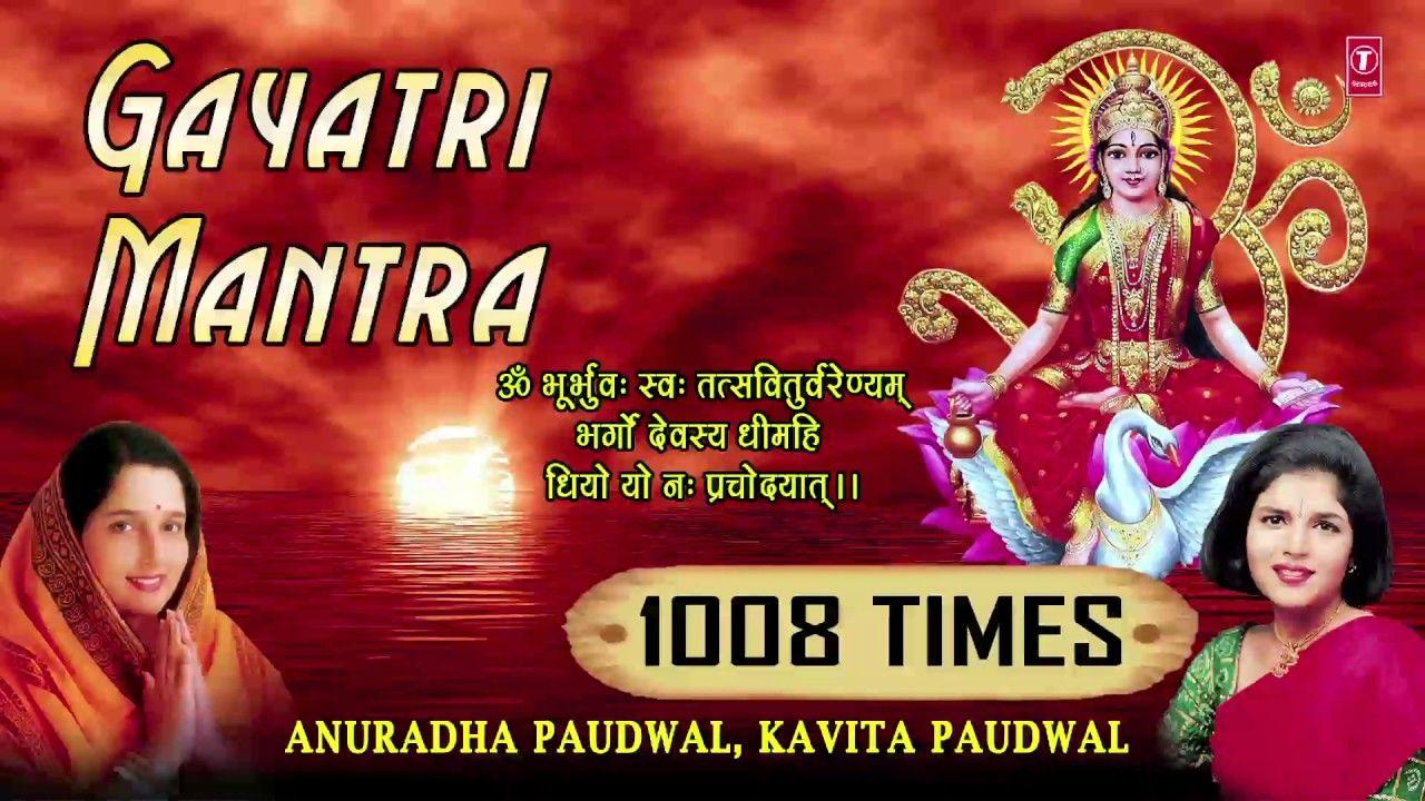Gayatri Mantra 1008 Times I गायत्री मंत्र I