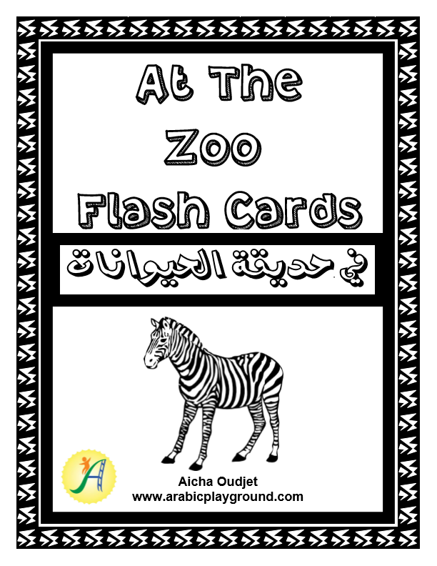 at the zoo flashcards by arabic playground memory games. Black Bedroom Furniture Sets. Home Design Ideas