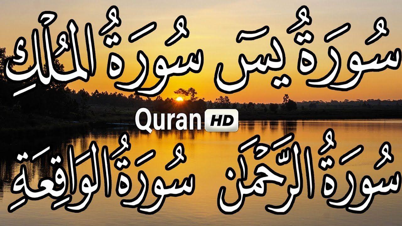 سورة يس الملك الواقعة الرحمن القرآن كريم بصوت جميل جدا جدا Surat Yasin Quran Calligraphy Surat