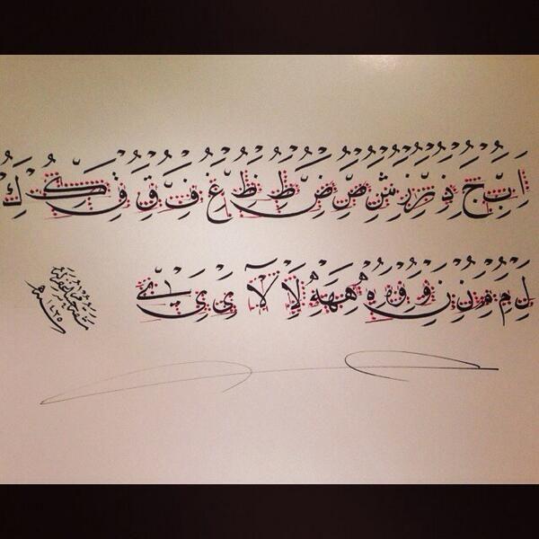 الحروف المفردة بخط النسخ خط النسخ الخط العربي Islamic Calligraphy Arabic Calligraphy Art Calligraphy Art
