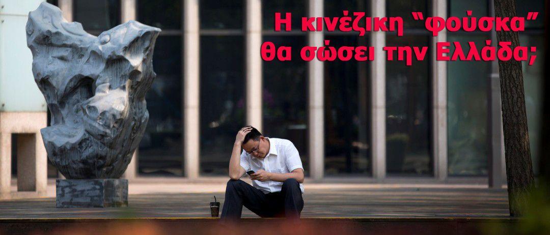 ΣΗΜΑΝΤΙΚΑ      NEA: Θείο δώρο για την Ελλάδα το κινέζικο κραχ