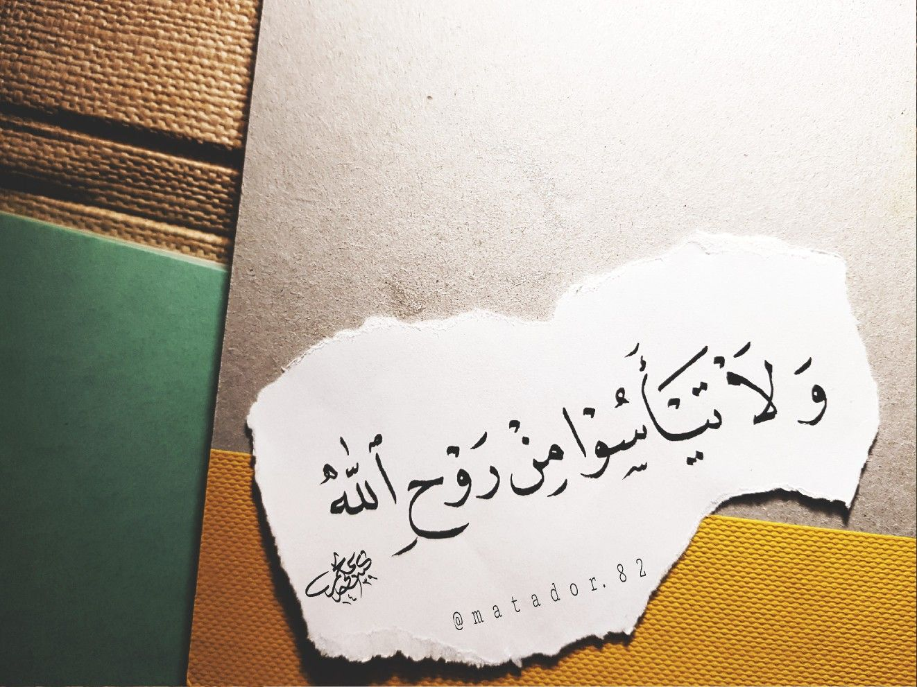 لا تيأسوا من روح الله العراق خط عربي Calligraphy I Scratchboard Art Arabic Quotes