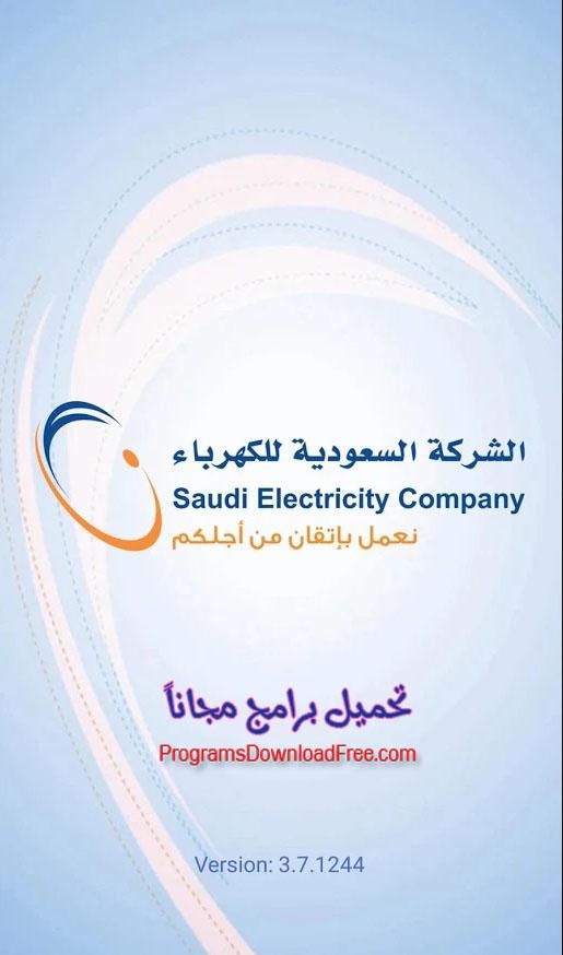 تحميل تطبيق الكهرباء Alkahraba شركة الكهرباء السعودية تسديد الفواتير تحميل برامج مجانية Pie Chart Chart Android