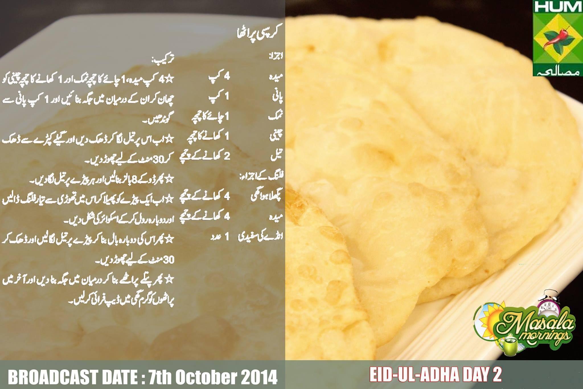 Crispy paratha masala tv recipies pinterest pakistani foodies forumfinder Images